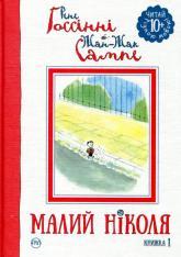 buy: Book Малий Ніколя. Книга 1