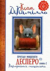 buy: Book Пригоди мишеняти Десперо. Книжка 1