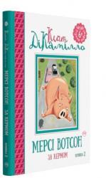 buy: Book Мерсі Вотсон за кермом. Книжка 2