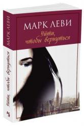 купити: Книга Уйти, чтобы вернуться