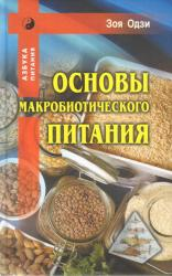 купить: Книга Основы макробиотического питания