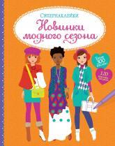 купить: Книга Новинки модного сезона