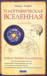 купить: Книга Голографическая Вселенная. Новая теория реальности