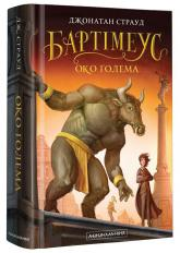 купити: Книга Бартімеус. Око ґолема