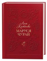 купити: Книга Маруся Чурай