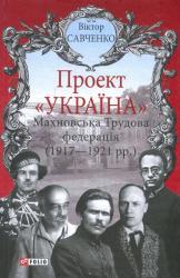 """купити: Книга Проект """"Україна"""". Махновська. Трудова федерація (1917-1921 рр.)"""