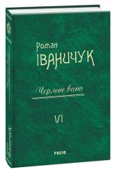 купити: Книга Черлене вино Том 6