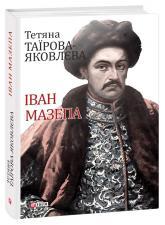 купити: Книга Іван Мазепа