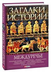 купить: Книга Загадки истории. Междуречье