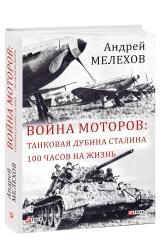 купить: Книга Война моторов. Танковая дубина Сталина. 100 часов на жизнь