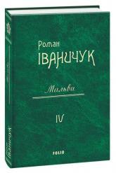 купить: Книга Мальви. Том 4
