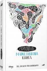 купить: Книга Головна маркетингова книга