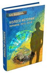 купить: Книга Колесо истории или Витрина 2.0. Украина: 2015–2018