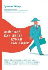купить: Книга Действуй как лидер, думай как лидер