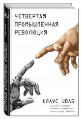 купить: Книга Четвертая промышленная революция
