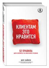 купить: Книга Клиентам это нравится. 52 правила для сервиса на высшем уровне