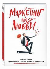 купить: Книга Маркетинг по любви. 70 способов заполучить сердце клиента навсегда