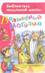 купить: Книга Волшебный магазин