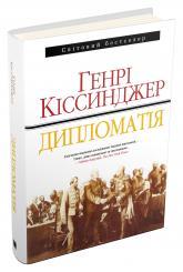 купити: Книга Дипломатія