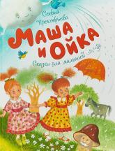 купить: Книга Маша и Ойка