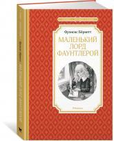 купить: Книга Маленький лорд Фаунтлерой