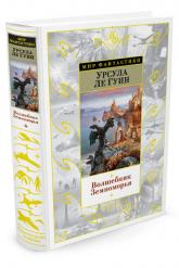 купить: Книга Волшебник Земноморья
