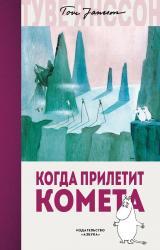 купить: Книга Когда прилетит комета