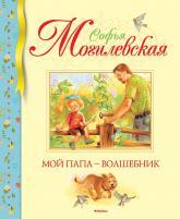 купить: Книга Мой папа - волшебник