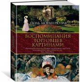 купить: Книга Воспоминания торговцев картинами