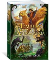 купить: Книга Темный Властелин Деркхольма