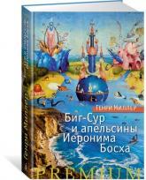 купить: Книга Биг-Сур и апельсины Иеронима Босха