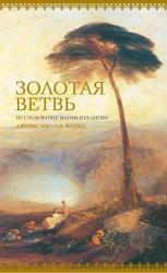 buy: Book Золотая ветвь. Исследование магии и религии