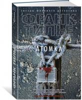 buy: Book Атомка