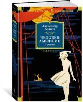 купить: Книга Человек-амфибия. Лучшее