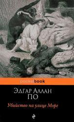 купить: Книга Убийство на улице Морг