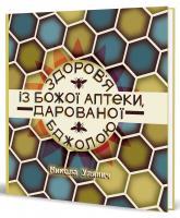 купити: Книга Здоров'я із Божої аптеки, дарованої Бджолою