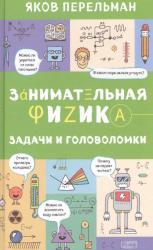 купить: Книга Занимательная физика. Задачи и головоломки