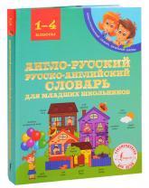 купить: Словарь Англо-русский русско-английский словарь для младших школьников