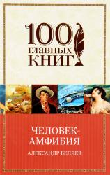 купить: Книга Человек-амфибия