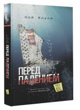 buy: Book Перед падением