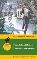 купить: Книга 10 Best Tales of Mystery. 10 рассказов о загадочном. Метод комментированного чтения
