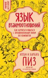 купить: Книга Язык взаимоотношений