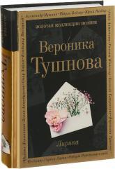 купити: Книга Вероника Тушнова. Лирика