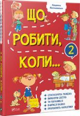 купити: Книга Що робити коли...2