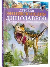 купити: Книга Детская энциклопедия динозавров и других ископаемых животных