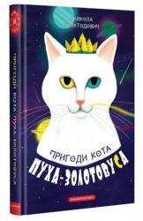 купить: Книга Пригоди кота Пуха-Золотовуса