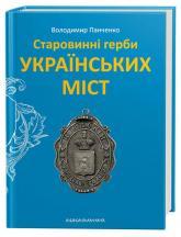 купить: Книга Старовинні герби українських міст