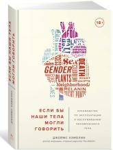 купити: Книга Если бы наши тела могли говорить. Руководство по эксплуатации и обслуживанию человеческого тела
