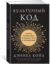 купити: Книга Культурный код. Секреты чрезвычайно успешных групп и организаций