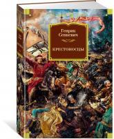 купить: Книга Крестоносцы